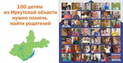 100_детей
