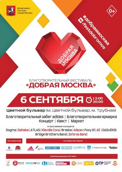 Афиша фестиваля Добрая Москва