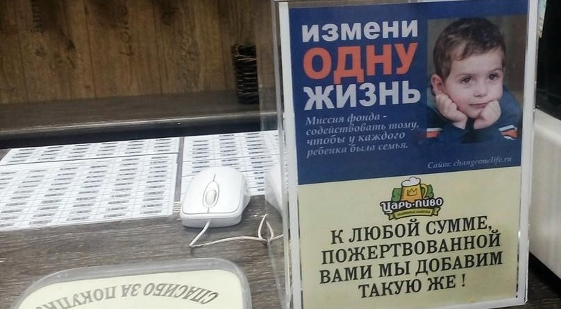 """Заставка для - Помогаем вместе детям-сиротам находить семьи. Сеть магазинов """"Царь-пиво"""""""