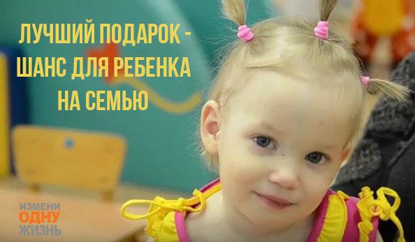Заставка для - В День рождения - шанс детям на семью