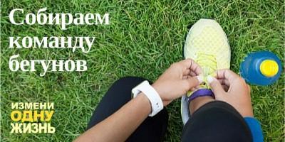 Sobiraem-komandu-3