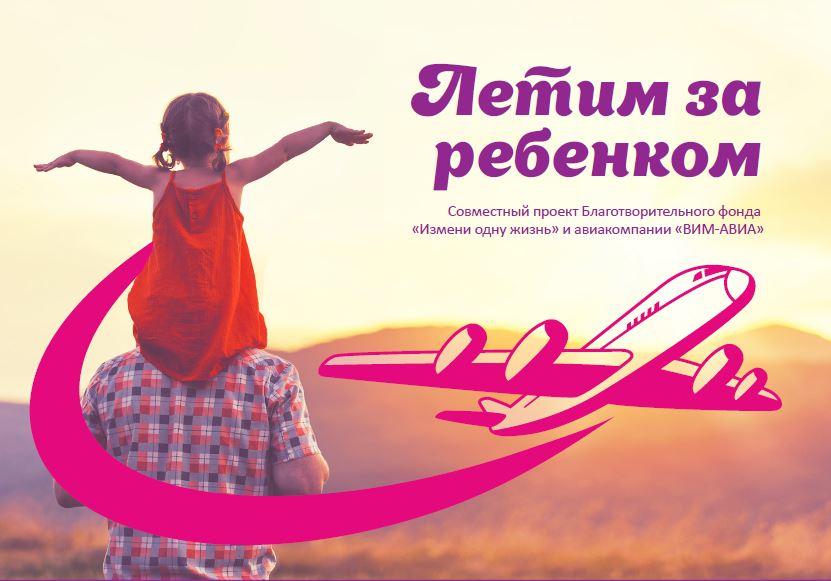 летим за ребенком фото