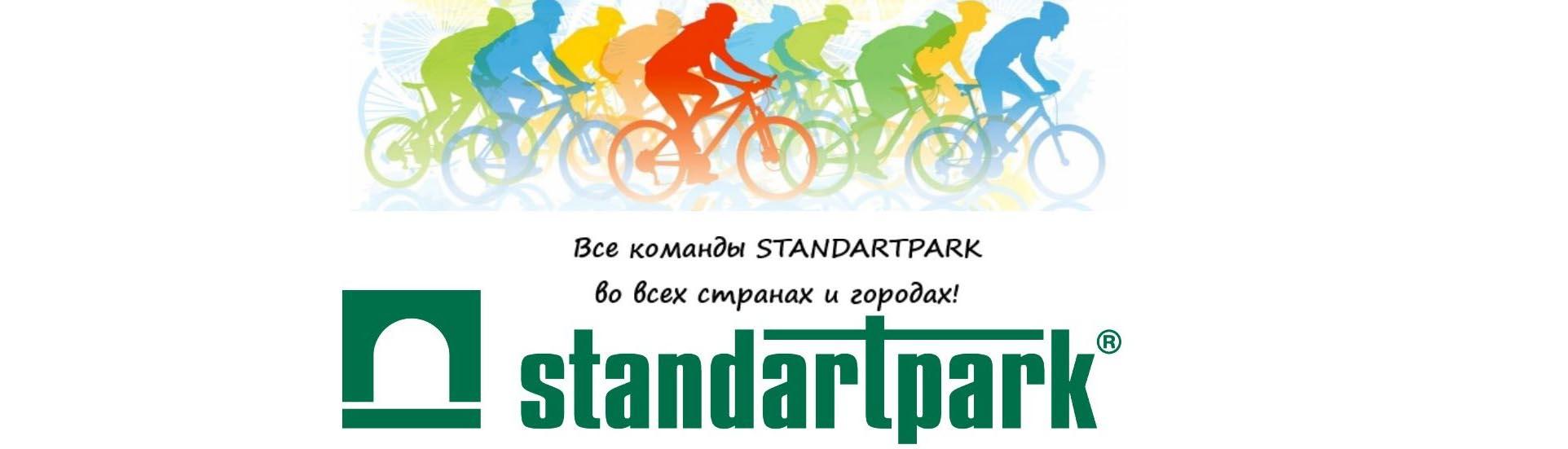 Заставка для - STANDARTPARK