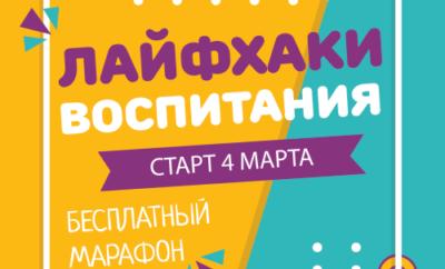 Фонд «Измени одну жизнь» запускает марафон для родителей «Лайфхаки воспитания»