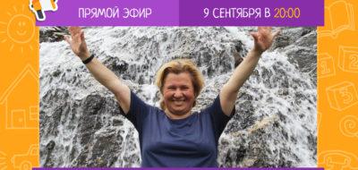 «В нашей семье — особые дети». Прямой эфир с Ольгой Оводовой