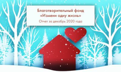 Подводим итоги декабря