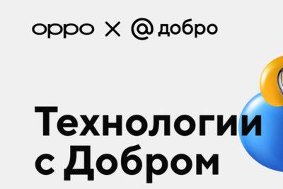Особая акция в поддержку фонда от компании ОРРО и Добро Mail.Ru