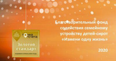 Годовому отчету фонда «Измени одну жизнь» присвоен Золотой стандарт