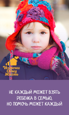 Измени одну жизнь. Не каждый может взять ребенка в семью, но помочь может каждый